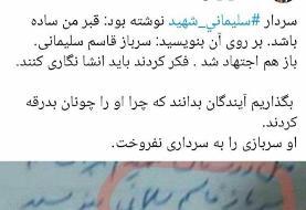 توئیت وزیر فرهنگ در انتقاد از سنگ قبر سردار  سلیمانی