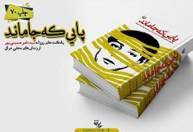 «پایی که جا ماند» به چاپ هفتادم رسید/خاطرات خودنوشت سیدناصر حسینیپور