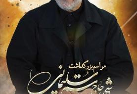 آیین بزرگداشت سپهبد شهید قاسم سلیمانی برگزار میشود