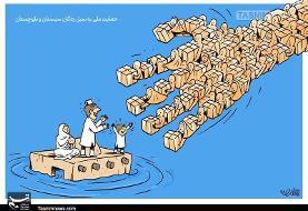 حمایت از سیل زدگان سیستان و بلوچستان+ کاریکاتور