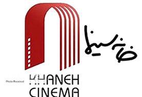 اعتراض خانه سینما و کانون کارگردانان به صداوسیما در پی توهین به هنرمندان