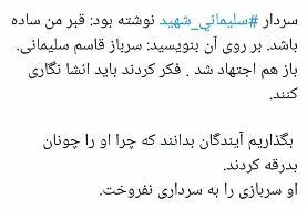 انتقاد وزیر ارشاد از رعایت نشدن وصیت سردار شهید سلیمانی | او سربازی را به سرداری نفروخت