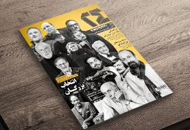 همشهری TV   شماره ۱۱۶ ماهنامه همشهری ۲۴ منتشر شد