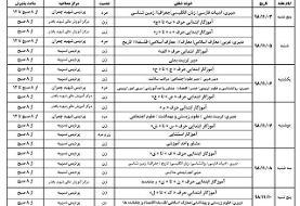 برنامه زمانبندی مصاحبهپذیرفته شدگان آزمون استخدامی آموزش و پرورش در تهران