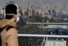 بوی نامطبوع بخشهایی از تهران را فراگرفت