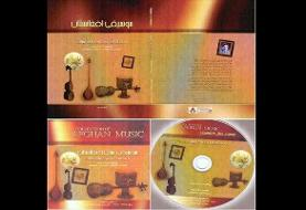 کتاب «موسیقی افغانستان و هنرمندان حرفهای شهر هرات» منتشر شد
