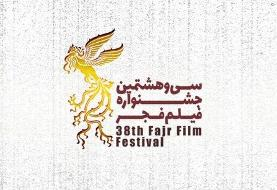 جشنوارهی فیلم فجر بدون افتتاحیه / سینماگران به یاری سیلزدگان میروند