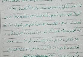 شکایت «علی مطهری» از رد صلاحیتش