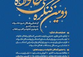 دومین کنگره ملی خانواده هفته آینده در تهران برگزار میگردد