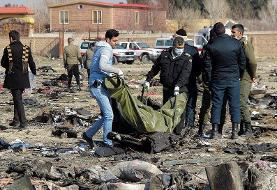 آمار جدید تعداد پیکرهای شناساییشده حادثه هواپیمای اوکراینی   ۵۷ پیکر به خانوادهها تحویل شد