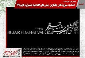 کمک به سیلزدگان، جایگزین جشنهای افتتاحیه جشنواره فجر ۳۸ شد