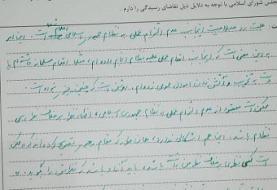 علی مطهری در نامه شکایت از رد صلاحیتش چه نوشت؟ | تصویر نامه او را ببینید
