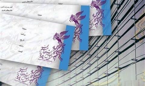 پیشفروش بلیتهای سیوهشتمین جشنواره فیلم فجر از دوشنبه ۳۰ دی