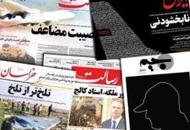 Iran plane downing: How media responded to public anger