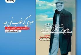 «مردی که خواب نمیدید» به چاپ پنجم رسید/خاطراتی از اسیر آزاد شده ایرانی