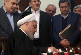 امضای دفتر یادبود جانباختگان حادثه سقوط هواپیمای اوکراینی توسط دکتر روحانی و اعضای کابینه
