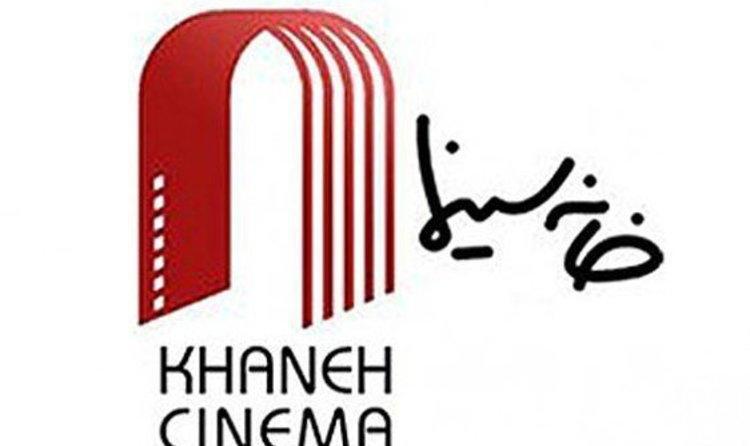 پاسخ خانه سینما به عذرخواهی صداوسیما