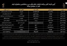 «فجر ۳۸» با «سه کام حبس» آغاز میشود/اکران شهرآورد پایتخت در«ملت»