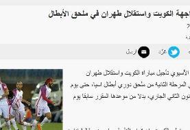 دیدار استقلال و الکویت در لیگ قهرمانان آسیا به تعویق افتاد!
