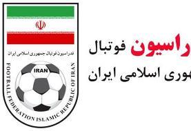 فدراسیون فوتبال: دریافت نامه از AFC درباره بازی در زمین بیطرف