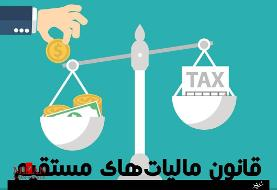 مالیات مستقیم چند درصد است؟