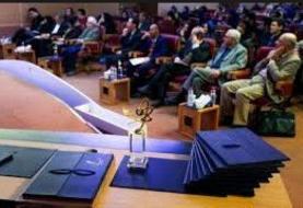 اعطای ۳ جایزه در هفتمین همایش ملی مدیران فناوری اطلاعات