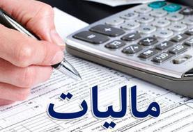 مالیات چیست؟! +PDF