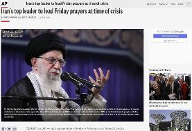 واکنش رسانههای خارجی به حضور رهبر انقلاب در نماز جمعه تهران | حضور در زمانی حساس