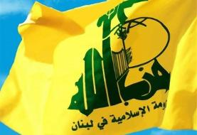 اقدام خزانه داری انگلیس علیه حزب الله لبنان