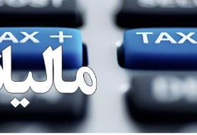 ماده ۹۸ قانون مالیاتهای مستقیم