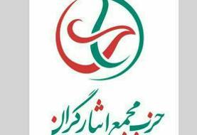 واکنش حزب مجمع ایثارگران به نتیجه بررسی صلاحیتها در شورای نگهبان
