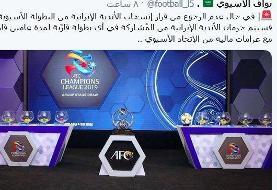 عواقب کنار کشیدن باشگاههای ایرانی از لیگ قهرمانان آسیا