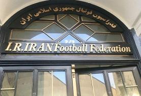 فدراسیون فوتبال: برای میزبانی از تیمهای آسیایی آمادگی کامل داریم
