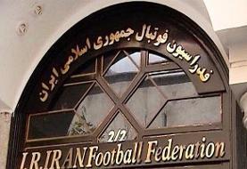 فدراسیون فوتبال: نامه AFC رسید | تیمهای ایرانی از میزبانی محروم شدند