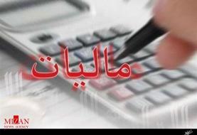 مالیات بر مجموع درآمد چیست؟