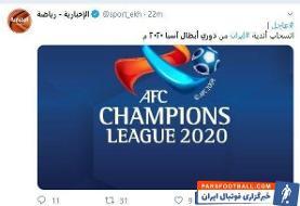 واکنش رسانه های سعودی به انصراف احتمالی تیم های ایرانی از لیگ قهرمانان آسیا + عکس