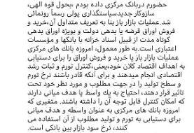 عملیات بازار باز تشریح شد/ آغاز خرید و فروش اوراق اسلامی