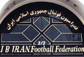 نبی سرپرست دبیرکلی فدراسیون فوتبال شد
