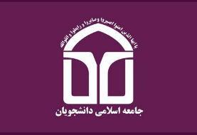 نامه اتحادیه جامعه اسلامی دانشجویان ایران به دبیرکل سازمان ملل متحد