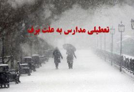 اخبار ضد و نقیض درباره تعطیلی مدارس تهران | نوبت عصر امروز تعطیل است؟