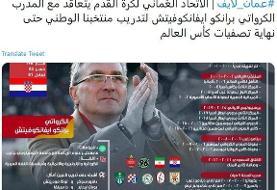 برانکو ایوانکوویچ با تیم ملی فوتبال عمان به توافق رسید