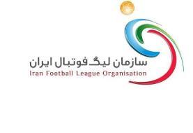 توضیح سازمان لیگ در مورد اعتراض شاهین شهرداری بوشهر