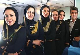 ناشنیدههایی از زبان دو مهماندار زن هواپیما