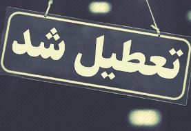 مدارس تهران تعطیل شد