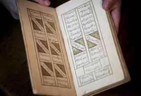 عکس: ماجرای ناپدید و کشف شدن «نسخه عتیقه دیوان حافظ» در هلند!