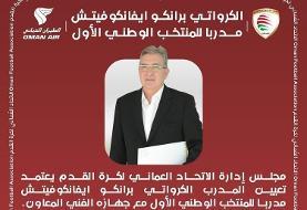 مربیگری برانکو در عمان رسمی شد