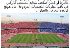 تیم ملی ایران هم از میزبانی محروم شد؟!