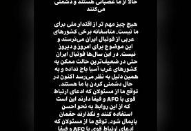 واکنش علی پروین به گرفتن حق میزبانی از فوتبال ایران/ عکس