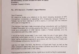 نامه کمیته ملی المپیک به شیخ احمد برای ورود به ماجرای فوتبال + نامه