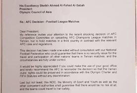 نامه صالحیامیری به شیخ احمد به دلیل سلب میزبانی ایران در لیگ قهرمانان آسیا
